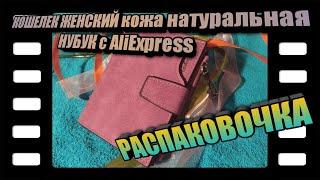Smart Shopping на Aliexpress, розпакування: Гаманець жіночий натуральна шкіра нубук