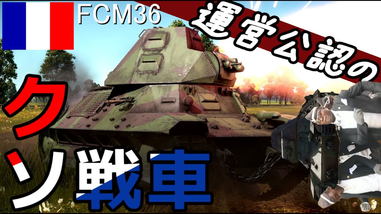[ゆっくり実況]運営の黒歴史!?ぶらりクソ戦車の旅 FCM36編[WarThunder]