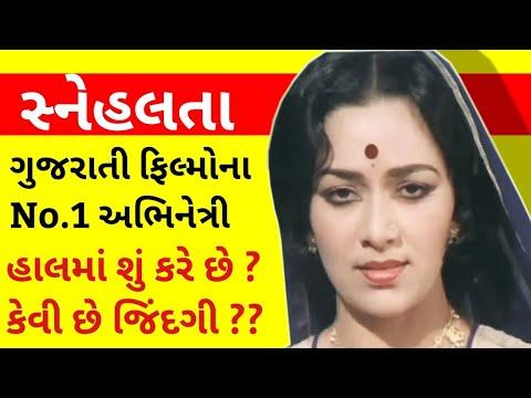 Snehlata (સ્નેહલતા) Biography In Gujarati | Actress | biodata | interview | detail