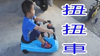 [ 孩子們的遊樂場 ] Family Fun Play 玩具 扭扭車~