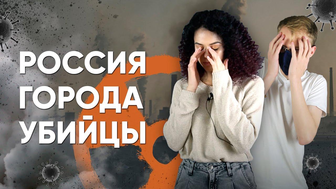 Самые грязные города России. Города-убийцы