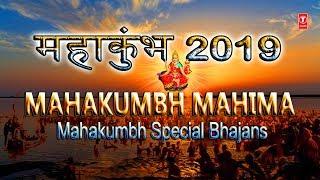 महाकुंभ महिमा I Mahakumbh 2019 Special Bhajans प्रयागराज कुंभ की महिमा कथा एवं भजनों के माध्यम से!!!