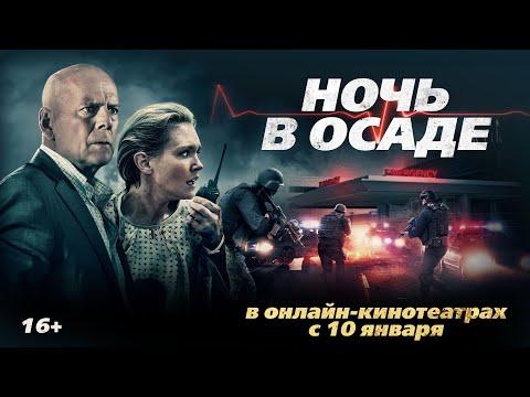 НОЧЬ В ОСАДЕ | Трейлер | Смотрите в онлайн-кинотеатрах