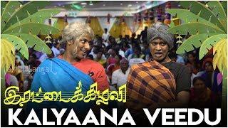 Irattai Kizhavi - Kalyaana Veedu | Episode 3 | Parithabangal