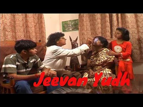 Jeevan Yudh | Full Bengali Movie |