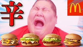 【新商品】 マックのチーチー&ヒーヒー対決バーガーを食べたら叫びだしたwww
