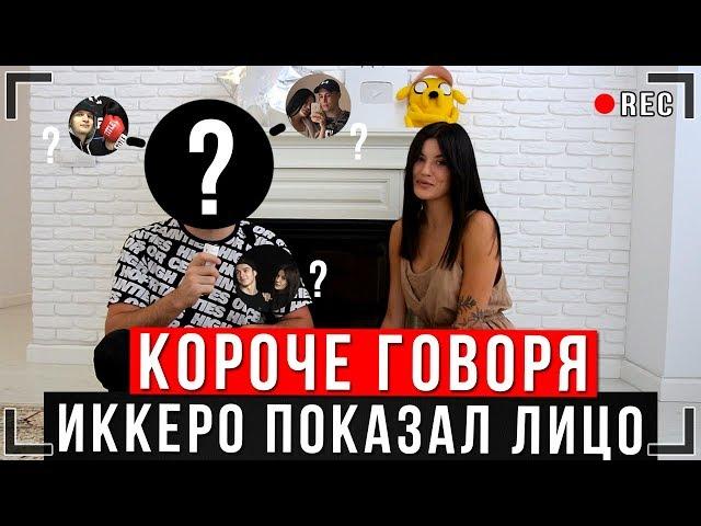 КОРОЧЕ ГОВОРЯ, ЛИЦО ИККЕРО | ВОПРОС-ОТВЕТ