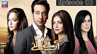 Aap Kay Liye Episode 03 - ARY Zindagi Drama