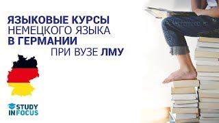 Курсы немецкого в Мюнхене при ЛМУ. Личный опыт [StudyinFocus](, 2015-09-30T14:02:50.000Z)