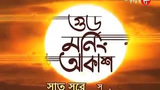 GOOD MORNING AKASH|| SUSMIT BOSE & SHOVANSUNDAR BOSU ||10th December 2016 || AAKASH ATHE