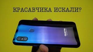 ПОКОФОН на МИНИМАЛКАХ. ОБЗОР OUKITEL U23: красивый смартфон с РАЗОГНАННЫМ Helio P23.