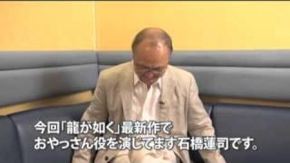『龍が如く OF THE END』キャストメイキング「石橋蓮司」編