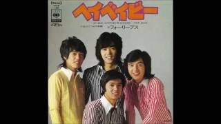 ヘイベイビー (1974年4月1日) 作詞:宮下康仁 作曲:都倉俊一 熱い太...