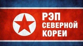 "Рэп Северной Кореи - Рэп Радио Кореи - ""Водородная Бомба"". ПРИКОЛ!"