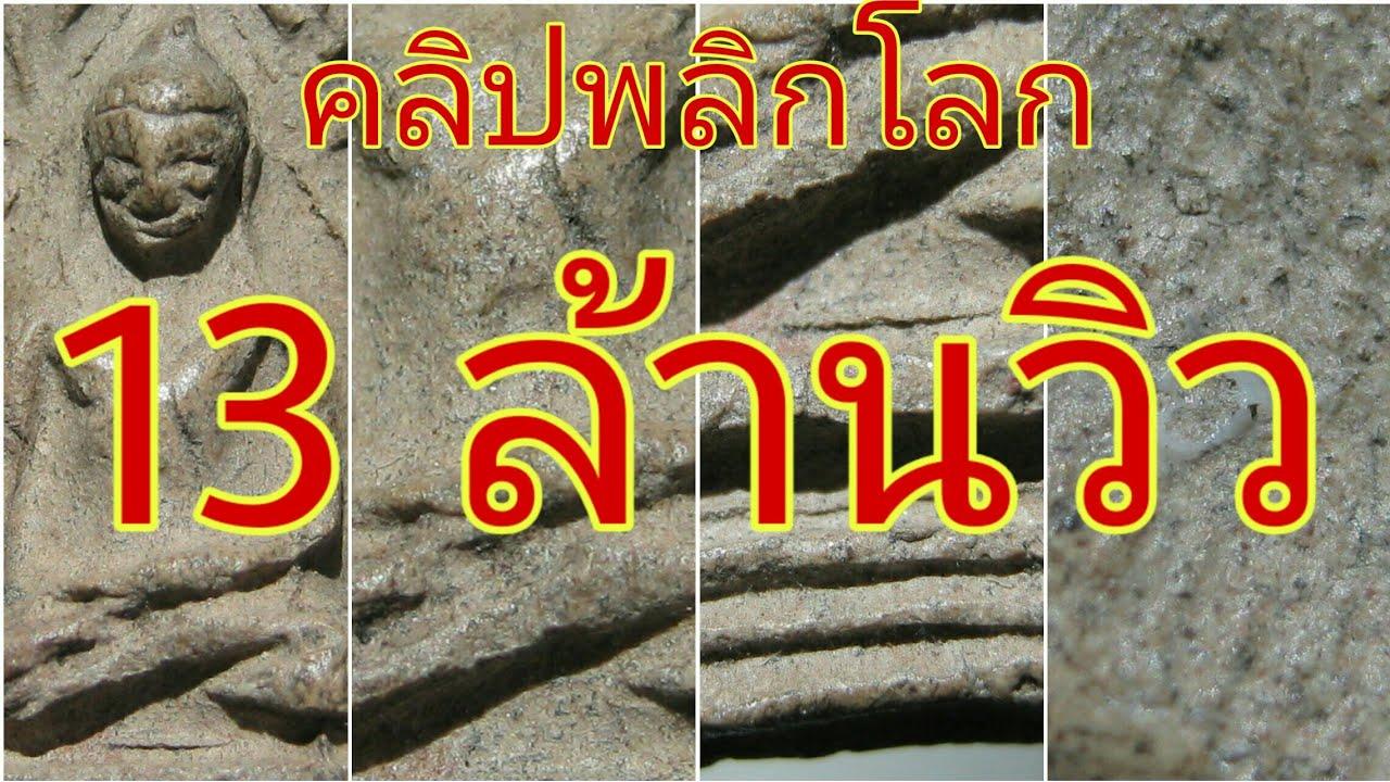ดูเนื้อพระรอดไขกรุที่เป็นหิน Phra Rod Lamphun Thailand Stone skin Phra Rod 国王得救1200年Antiques