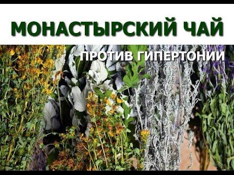 Гипертония - лечение народными средствами-Лечение травами