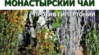 Монастырский чай против гипертонии купить в Казахстане