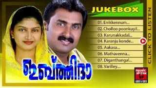 Mappila Pattukal Old Is Gold | Ibthida | Kannur Sherif,Rahna Mappila Songs | New Mappila Songs 2014