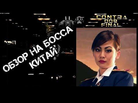 ГЕНЕРАЛ БОСС КИТАЙ [Generals Contra 009 Final]
