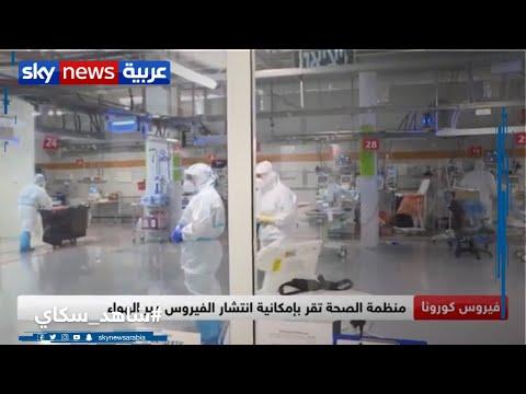 منظمة الصحة تقر بإمكانية انتشار فيروس كورونا عبر الهواء  - نشر قبل 17 ساعة