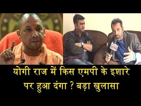 योगी राज में किस एमपी के इशारे पर हुआ दंगा ?/EXCLUSIVE INTERVIEW OF AMIK JAMAI ON KASGANJ RIOTS