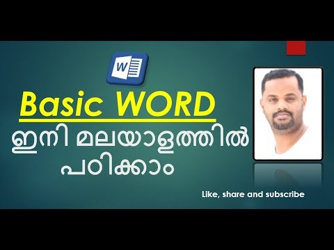 Microsoft Word Malayalam Tutorial 2 (Insert Ribbon - Layout,header And Footer,text And Symbols)