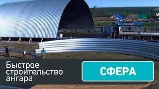 Быстрое строительство здания ангара за 10 дней при помощи стройкомплекса «Сфера»  Time Lapse(, 2015-10-20T04:37:31.000Z)