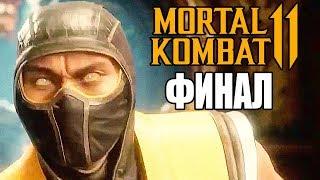 Mortal Kombat 11 ► Прохождение #3 ► ФИНАЛ / Ending