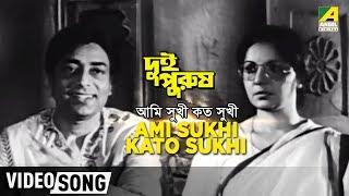 Ami Sukhi Kato Sukhi | Dui Purush | Bengali Movie Song | Manna Dey Resimi