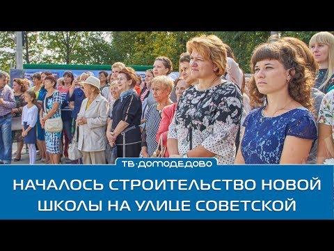 Началось строительство новой школы на улице Советской