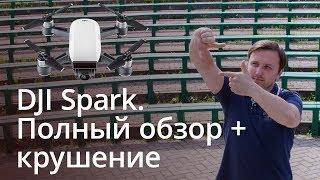 полный обзор DJI Spark  крушение