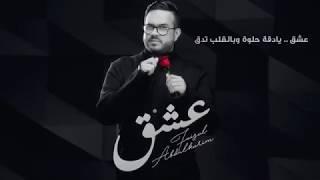 عشق - فيصل عبد الكريم - 2020 كاملة بدون مقدمة مع الكلمات