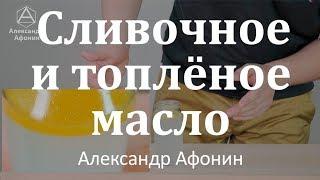 Масло сливочное и топлёное (Гхи): проверка, приготовление, применение | Александр Афонин