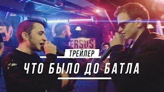ЧТО БЫЛО ДО VERSUS BPM: Эльдар Джарахов VS Дмитрий Ларин (Трейлер) #vsrap