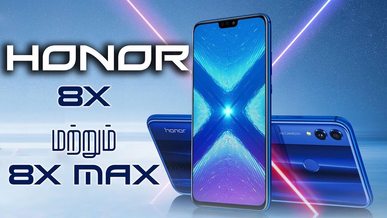 Honor 8X   8X Max - இரண்டு புதிய Mid-Range Smartphones!