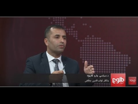 My Interview regarding   NATO Says 13 Terrorist Groups Active In Afghanistan