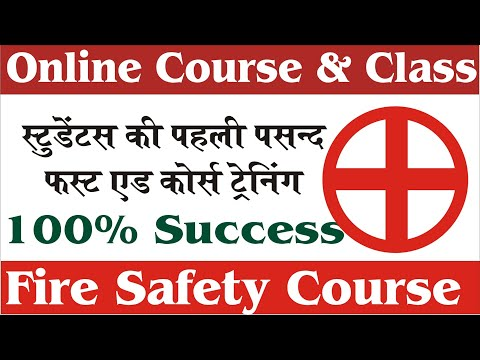 First aid course | Industrial fire safety course | Health Safety Course