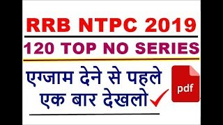 Number series (No series ) Reasoning Tricks for RRB NTPC 2019 | shortcuts | Railway | Short tricks