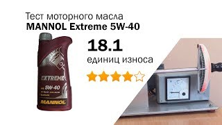 Маслотест #16. Mannol Extreme 5W-40 тест масла.