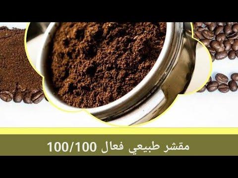 مقشر مبيض مغذي طبيعي للبشرة بمكونات طبيعية موجودة في بيتك