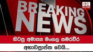 breaking-news-24-08-2021