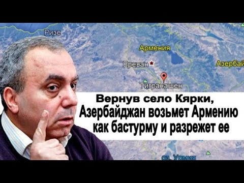 Грант Багратян: Азербайджан возьмет Армению как бастурму и разрежет ее