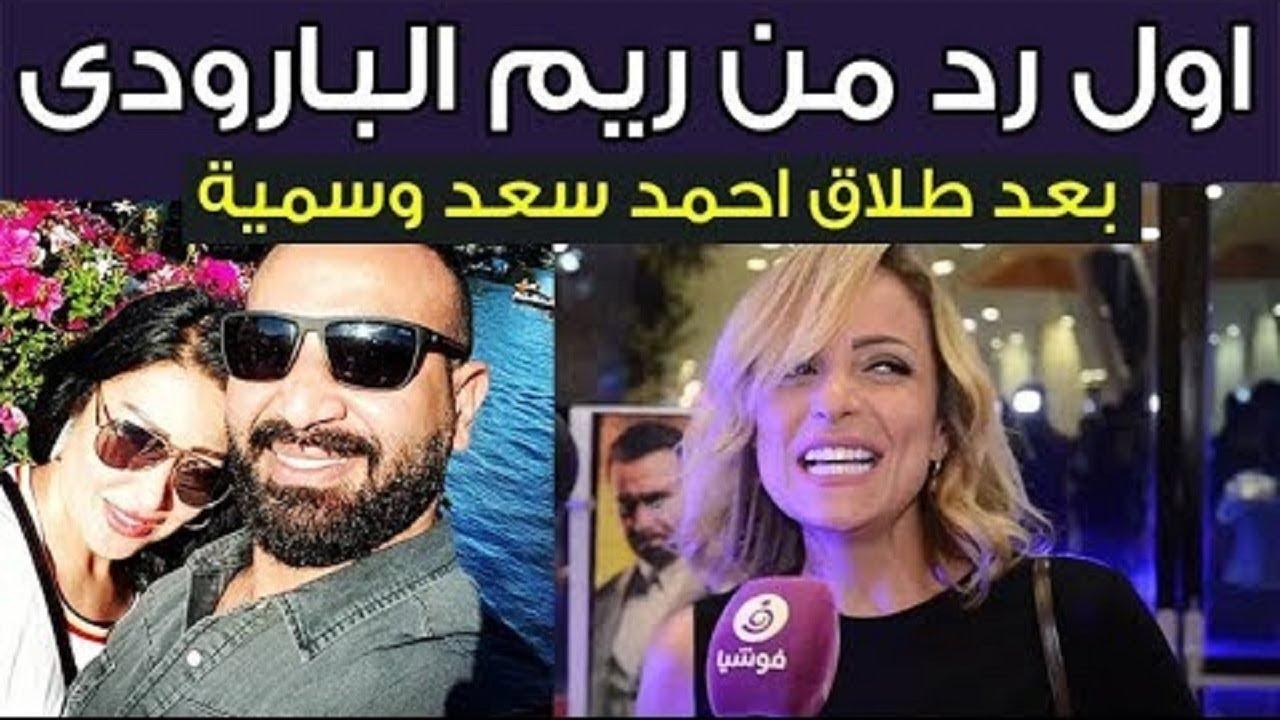 طلاق احمد سعد وسمية الخشاب تصدم الجميع انا خلعته للضرر | رد ريم البارودي و القصة كاملة