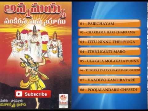 Annamayya Sankeerthana Pushpayagam   2101  || Telugu Bhakthi Songs