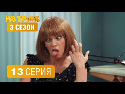 На троих – 3 сезон – 13 серия