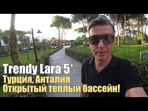 Trendy Lara 5*, Лучший отель цена/качество.