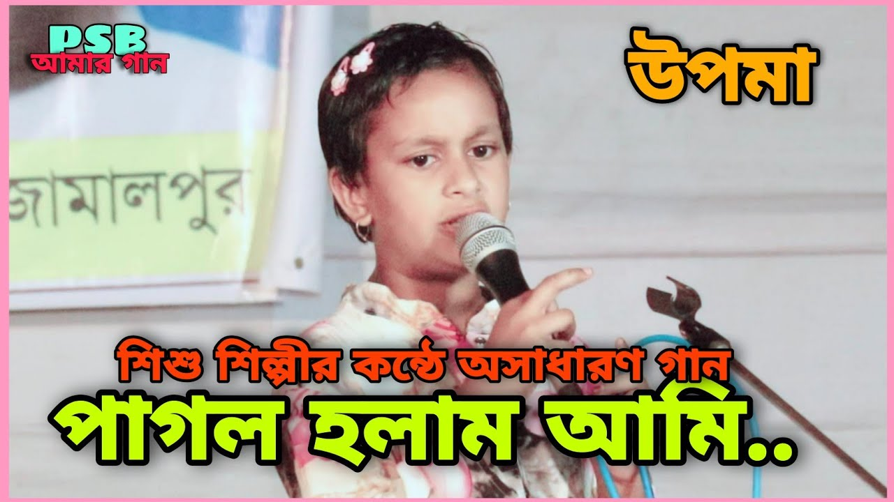 Download পাগল হলাম আমি | Pagal Holam Ami | New Bangla Song 2020 | Upoma | New Bicched Gaan 2020 | Baul Gaan