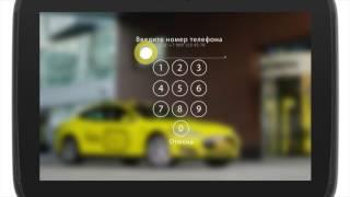 Яндекс Таксометр  Инструкция по работе Обучение 1