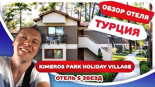 Обзор отеля Кемерос Холидей Вилладж (Kimeros Park Holiday Village). Отдых в Турции с ЦЕНАМИ
