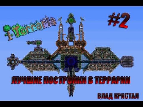 видео: Лучшие постройки в террарии #2